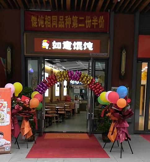 热烈祝贺湖北荆州如意馄饨吾悦广场店盛大开业