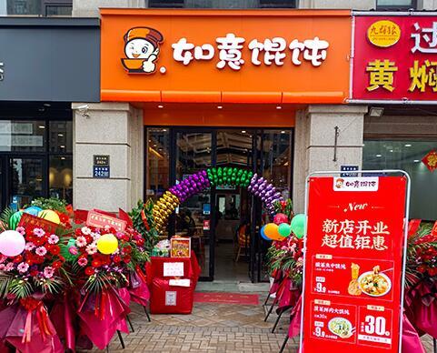 热烈祝贺江苏昆山如意馄饨印象欧洲店盛大开业!