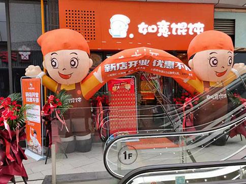 热烈祝贺河南郑州如意馄饨瀚海海尚店盛大开业,祝老板财源广进!