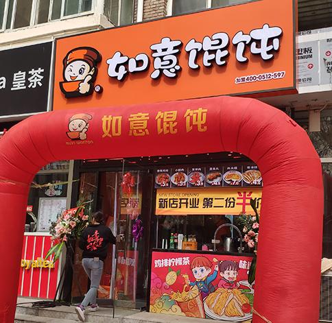 热烈祝贺如意馄饨天津中心妇产医院店盛大开业!