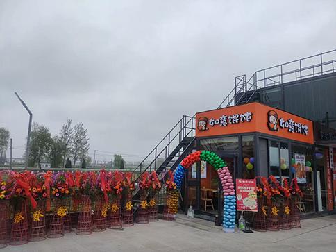热烈祝贺江苏泰州如意馄饨兴化中圩中石化店盛大开业!