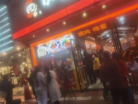 热烈祝贺四川西昌如意馄饨长安国际店盛大开业!