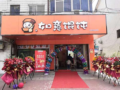 热烈祝贺江苏无锡如意馄饨胡埭商贸街店盛大开业!