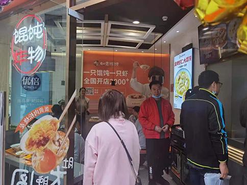 热烈祝贺湖北宜昌如意馄饨中心天宸府店盛大开业