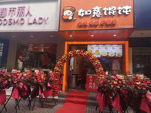 热烈祝贺江苏苏州如意馄饨跨南路店开业!