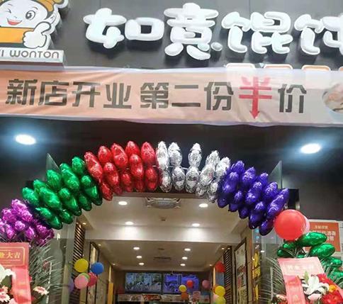 热烈祝贺湖北黄冈如意馄饨居然之家店盛大开业!