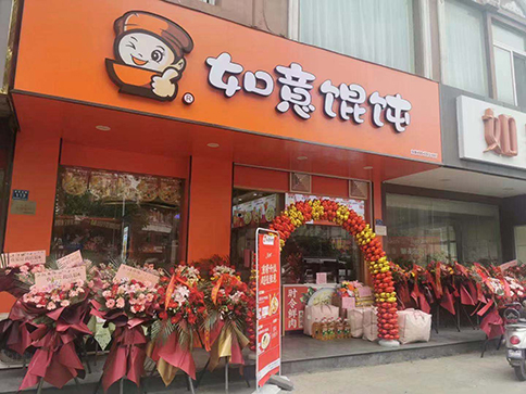 热烈祝贺江苏南通如皋如意馄饨城北市场店盛大开业!