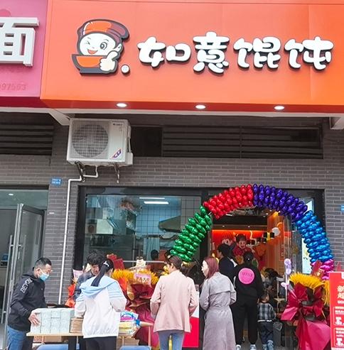 热烈祝贺江苏常州如意馄饨潘家店盛大开业!