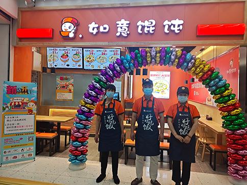 热烈祝贺北京西城如意馄饨万通金融中心4代店即将盛大开业!