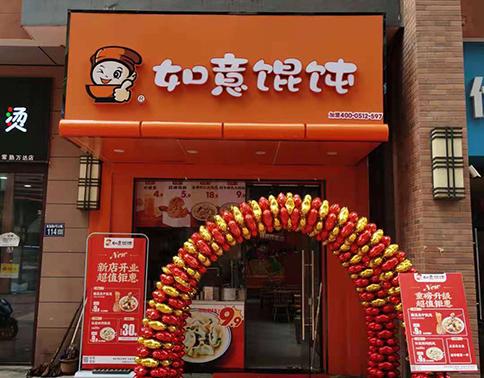 热烈祝贺江苏苏州常熟如意馄饨万达店盛大开业