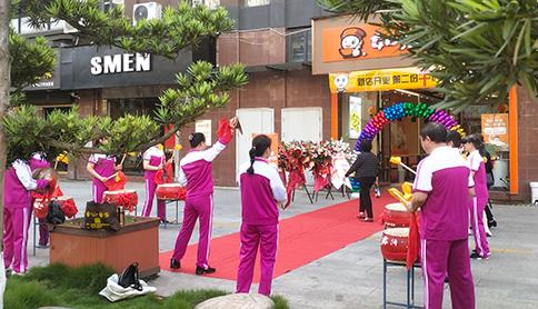 热烈祝贺湖北荆门如意馄饨沙洋金水湾店盛大开业