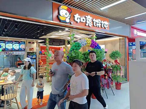 热烈祝贺湖北黄石如意馄饨光谷金融港店盛大开业