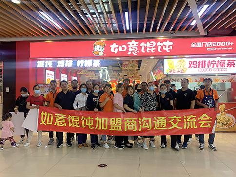 热烈祝贺苏州如意馄饨吴中区加盟商沟通分享会圆满落幕!