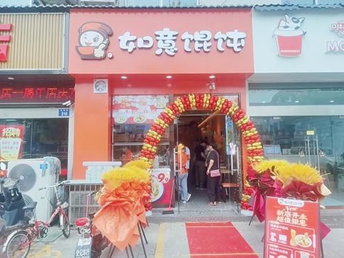 热烈祝贺江苏常州如意馄饨南夏墅店盛大开业!