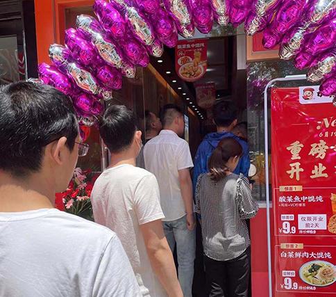 热烈祝贺江苏南通如东如意馄饨三元世纪城店盛大开业!