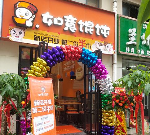 热烈祝贺湖北武汉如意馄饨黄陂广场美食街店盛大开业!