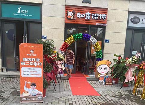 热烈祝贺湖北武汉如意馄饨招商公园店盛大开业!