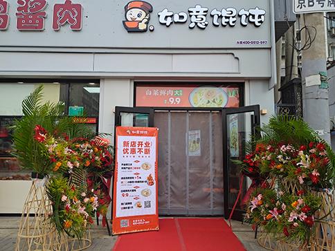热烈祝贺北京如意馄饨丰台正阳桥4代店开业大吉!