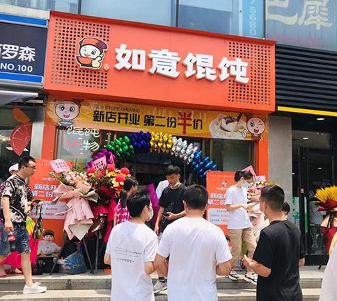 热烈祝贺湖北武汉如意馄饨新崇光时尚广场店盛大开业!