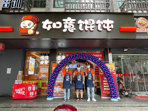 热烈祝贺浙江杭州如意馄饨瓶窑店盛大开业!